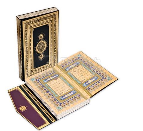 كتاب القرآن الكريم