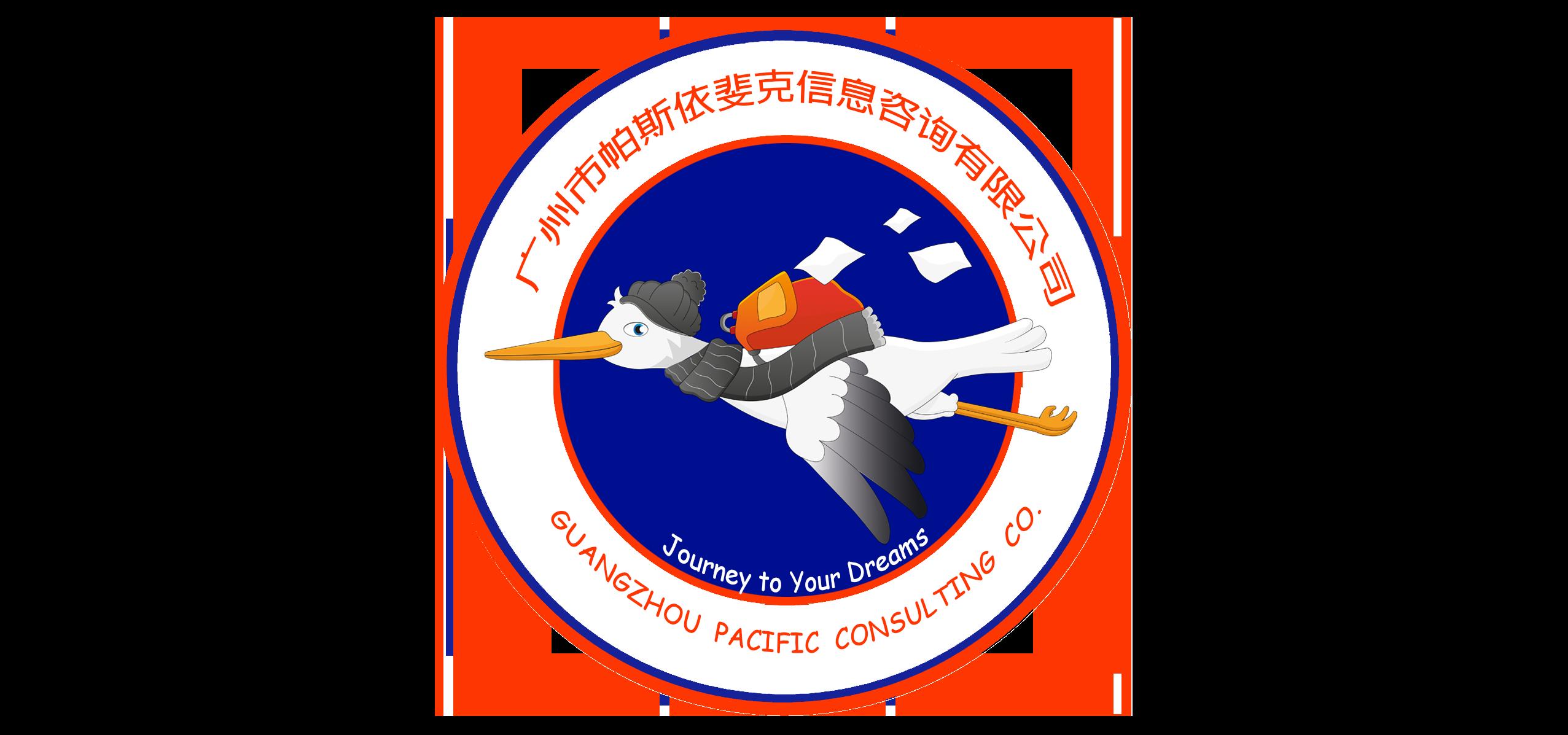 GUANGZHOU PACIFIC CONSULTING CO. LTD.