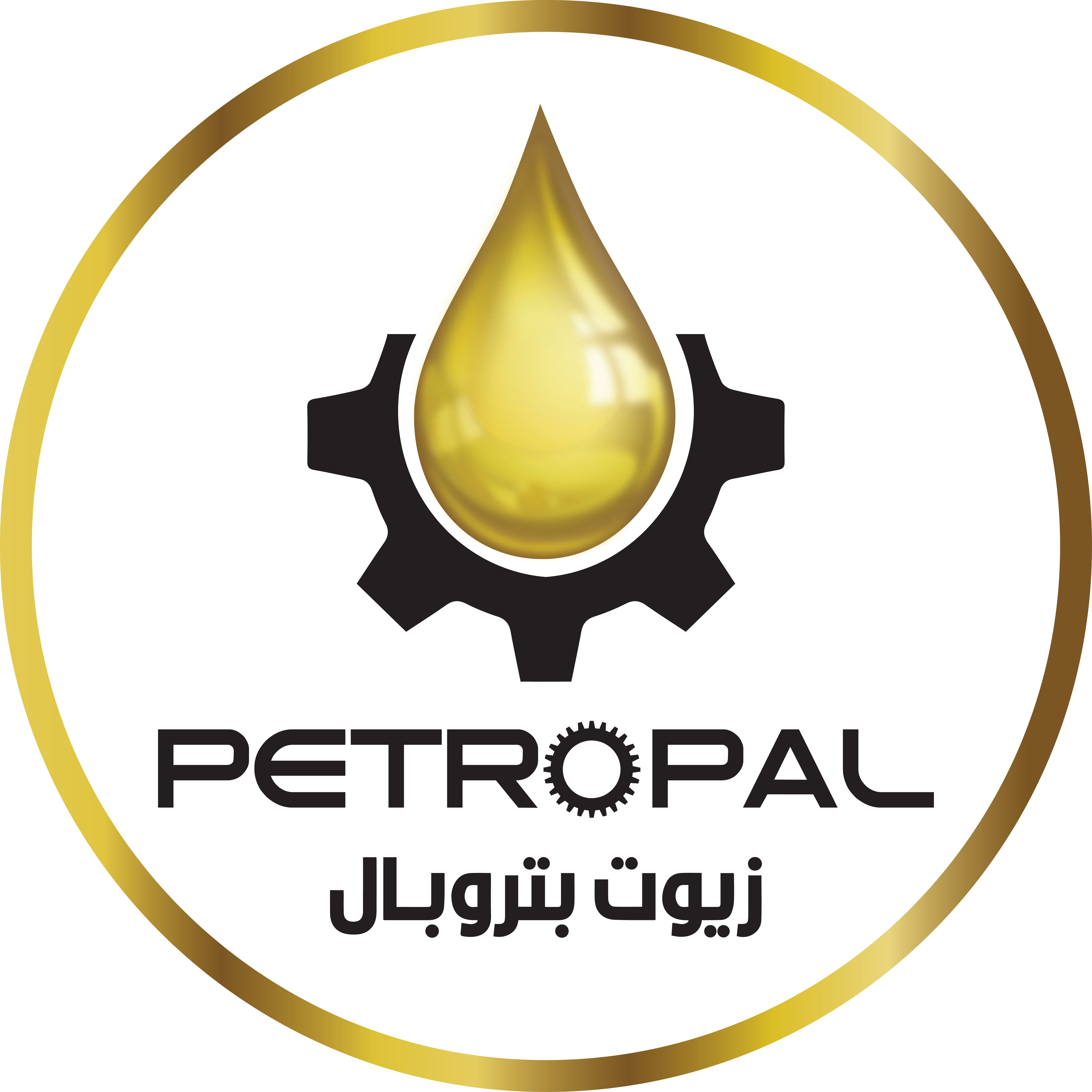 THE PALESTINIAN MINERAL LUBE OIL CO.